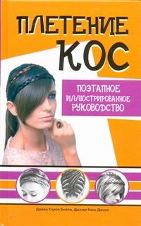 Бейли Д. - Плетение кос обложка книги