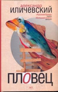 Иличевский А. В. - Пловец обложка книги