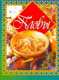 Фадеева Т.Б. - Пловы обложка книги