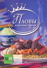 - Пловы. Коронные блюда обложка книги