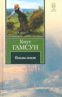 Гамсун К. - Плоды земли обложка книги