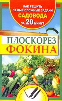 Герасимова Наталья - Плоскорез Фокина. Как решить самые сложные задачи садовода за двадцать минут обложка книги