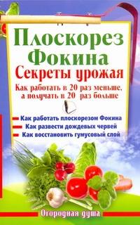 Плоскорез Фокина. Секреты урожая Герасимова Наталья