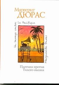 Дюрас Маргерит - Плотина против Тихого океана обложка книги