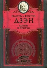 - Плоть и кости Дзэн обложка книги