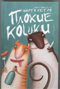 Кетро Марта - Плохие кошки обложка книги