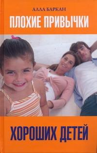 Плохие привычки хороших детей обложка книги
