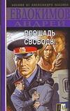 Евдокимов А. - Площадь Свободы обложка книги