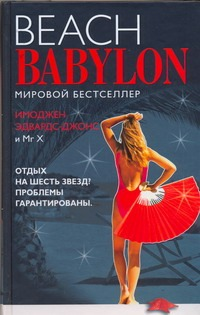 Пляжный Вавилон = Beach Babylon обложка книги