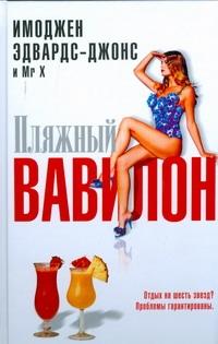 Эдвардс-Джонс И. - Пляжный Ваыилон = Beach Babylon обложка книги