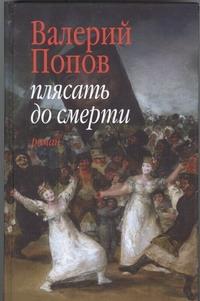 Попов В.Г. - Плясать до смерти обложка книги