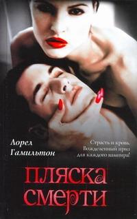 Пляска смерти от book24.ru