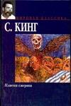 Кинг С. - Пляска смерти обложка книги