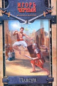 Черный Игорь - Плясун обложка книги
