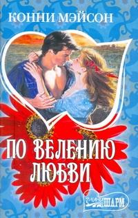 Мэйсон К. - По велению любви обложка книги