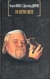 По всему свету обложка книги