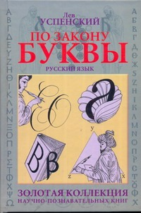 По закону буквы Успенский Л.В.