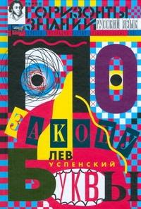 По закону буквы от book24.ru