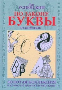 По закону буквы обложка книги