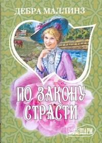 По закону страсти обложка книги