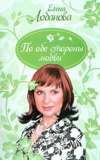 По обе стороны любви Лобанова Елена