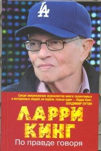 Кинг Ларри - По правде говоря обложка книги