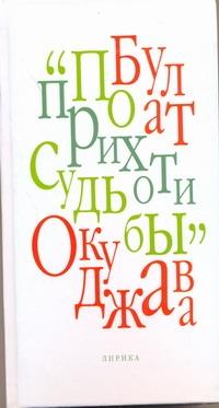 Окуджава Б. Ш. - По прихоти судьбы обложка книги