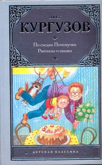 Кургузов О.Ф. - По следам Почемучки обложка книги