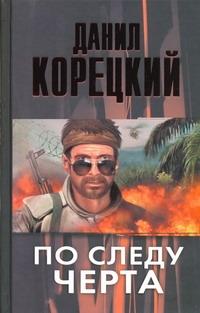 По следу Черта (Татуированная кожа-3) Корецкий Д.А.