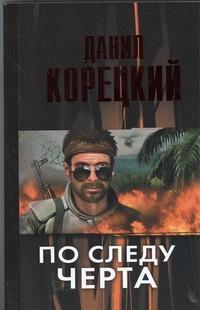 Корецкий Д.А. - По следу Черта (Татуированная кожа-3) обложка книги