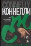 Коннелли М. - По сценарию мафии обложка книги