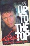 Тактаров Олег - Победа не любой ценой, или Up. To the top обложка книги