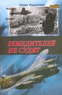 Курылев Олег - Победителей не судят обложка книги
