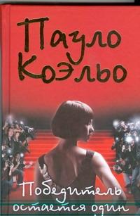 Коэльо П. - Победитель остается один обложка книги