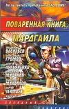 Поваренная книга Мардгайла Синицын А.