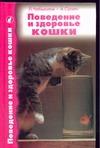 Чебыкина Л.И. - Поведение и здоровье кошки' обложка книги