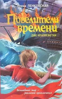 Ленковская Елена - Повелители времени. Две кругосветки обложка книги