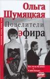 Повелители эфира Шумяцкая О.