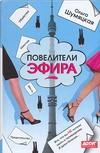Шумяцкая О. - Повелители эфира' обложка книги