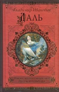 Даль В.И. - Поверья, суеверия и предрассудки русского народа обложка книги