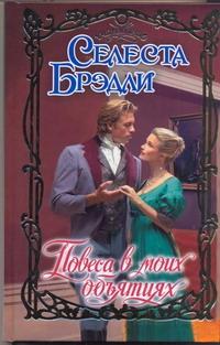 Брэдли С. - Повеса в моих объятиях обложка книги