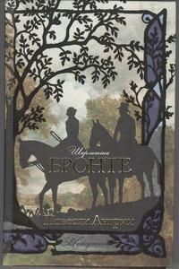Бронте Ш. - Повести Ангрии обложка книги