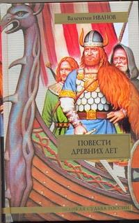Повести древних лет Иванов В.Д.