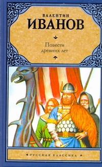 Повести древних лет обложка книги