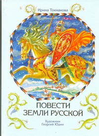 Токмакова И.П. - Повести земли русской обложка книги