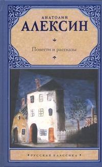 Алексин А.Г. - Повести и рассказы обложка книги