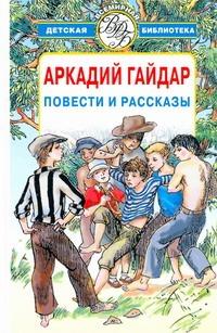 Гайдар А.П. - Повести и рассказы обложка книги