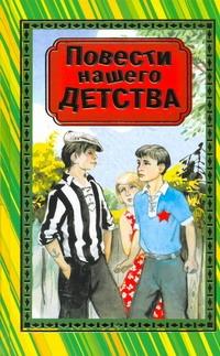 Шварц Е.Л. - Повести нашего детства обложка книги