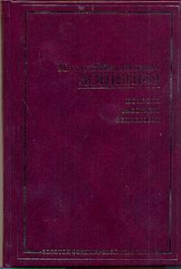 Повести, рассказы, фельетоны обложка книги