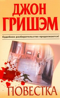 Гришэм Д. - Повестка обложка книги